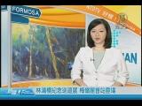 2015-06-05-林鴻模紀念巡迴展第一站_梅嶺美術館