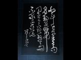 """書法草書影片  北斗七星高【五則】  陳志宏 書 38x26cm  2016  唐代作者:<a href=""""http://fanti.dugushici.com/ancient_authors/618"""" target=""""_blank"""" title=""""西鄙人簡介"""" rel=""""nofollow"""">西鄙人</a> 北斗七星高,哥舒夜帶刀。至今窺牧馬,不敢過臨洮。"""