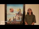 超現實主義畫家曾正元,畫作中以超現實的方式呈現對台灣的情感與作者內心的感性。曾正元的電子畫冊規劃中,將於明年推出,儘請期待!在此之前,可前往藝術家部落格 http://全球華人藝術網.tw/曾正元 觀賞其他畫作