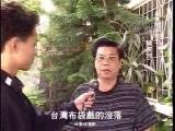 台灣布袋戲王陳俊然於生前,距今20年嘆談布袋戲的沒落!
