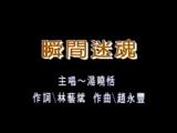 反毒流行歌曲「瞬間迷魂」.