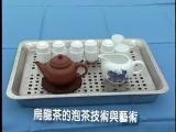 烏龍茶的泡茶技術與藝術