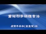 蕭旭烈書法影音1