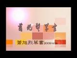 蕭旭烈草書2008季春高畫質版