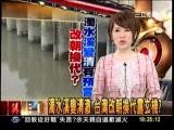 三立新聞「濁水溪變清有預言、政權更替