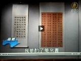書法家志業吳啟禎書法展介紹二 於嘉義市文化局博物館展覽,為新唐人電視台之專訪