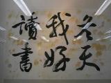 書法家吳啟禎書法創作冬天讀書樂篆書