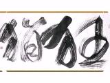 狂草動畫--猛虎嘯排筆寫的狂草書法