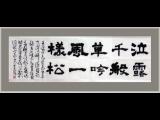 陳志宏 2014 隸書作品