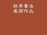 狂草書法影片--扇面作品 2臺灣陳志宏書2014-8作