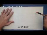 書法教學 甲骨文四字語介紹