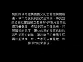 臺灣許瑞月彩墨展