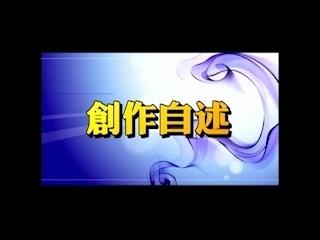 下一部影片 >: 匯聚與自持-中國當代藝術展 Part 2 藝術家介紹