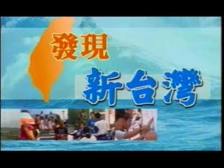 下一部影片 >: 北投裕源陶許俊翔