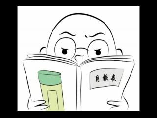 知名度經濟之李老的日常煩惱
