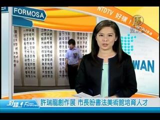 新唐人亞太台專訪
