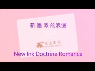新墨派 的浪漫