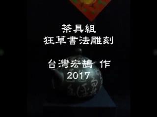 下一部影片 >: 茶壺狂草書法雕刻