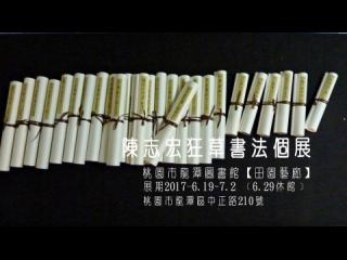 < 前一部影片: 萬境自如書法個展,2017-6月19日至7月2日
