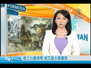 桃園文化局個展 從 06-28-2017 12:45:44 上傳者: jawwensh1234