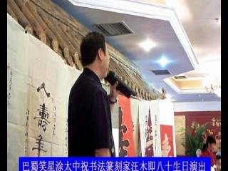 < 前一部影片: 巴蜀笑星涂太中祝书法篆刻家汪木即八十生日即兴演出