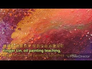 林瑛哲 油畫教學 學員作品油畫潑彩