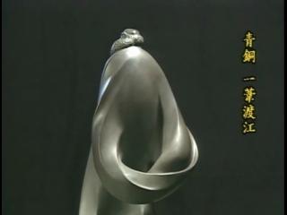 李寶龍創作表現形式的提升:「一葦渡江」