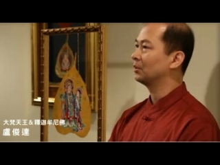 下一部影片 >: 盧俊達的宗教藝術