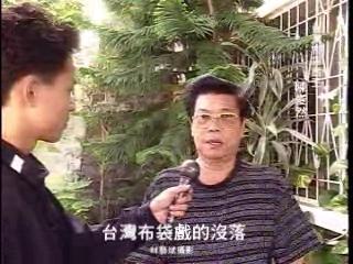 < 前一部影片: 陳俊然談布袋戲的沒落