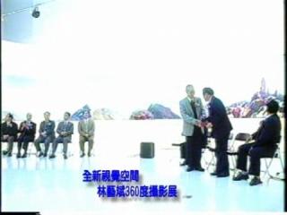 下一部影片 >: 全新視覺空間林藝斌360度攝影展﹝3﹞.