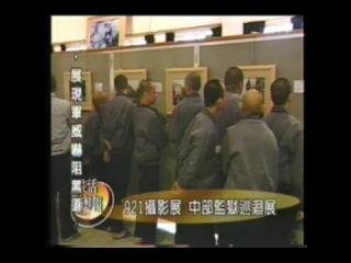 下一部影片 >: 921地震攝影展,全省監獄、看守所、地檢署巡迴展