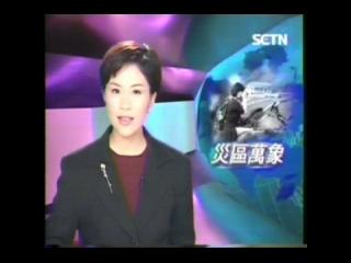 < 前一部影片: 攝影家林藝斌拍到地牛翻身泥沙爆發似有徵兆