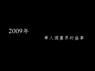 和平金門-華人百位國畫彩瓷聯展(上)