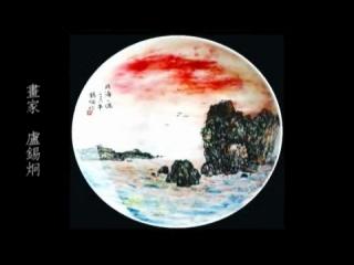 和平金門-華人百位國畫彩瓷聯展(下)