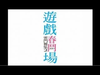 < 前一部影片: 雲門舞集2 春鬥2011遊戲場 布拉瑞揚《出遊》