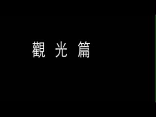 新版國歌3-觀光篇