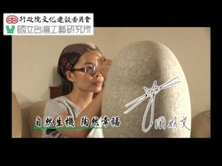 台灣工藝之家01-陶藝家-周妙文