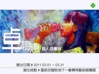 童綜合醫院【卓碧惠個人油畫展】宣傳短片