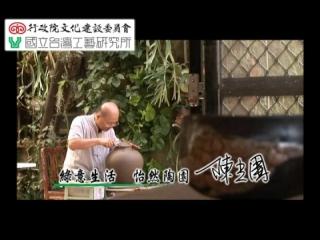下一部影片 >: 台灣工藝之家02-陶藝家-陳光國
