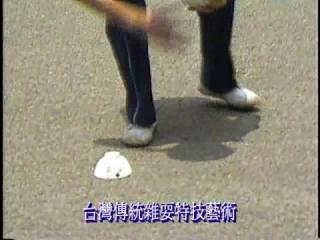 台灣傳統雜耍藝術 ﹝三﹞