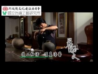 下一部影片 >: 台灣工藝之家04-漆藝家-廖勝文