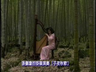 張儷瓊的箜篌演奏﹝子夜秋歌﹞.