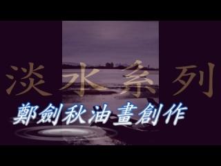 淡水系列-首部曲