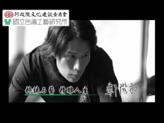 台灣工藝之家06-石雕家-鄭階和
