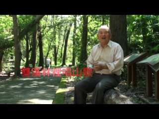 下一部影片 >: 雙溪林裡唱山歌