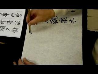 郭群峰行書教學:臨王鐸小行書(2010.12.2)