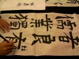 郭群峰書法教學(小四學生站立臨寫對開大字行楷)