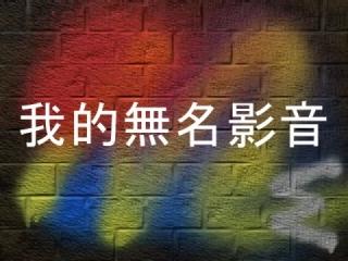 楷書示範解說一(郭群峰書法教學)