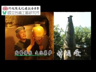 台灣工藝之家12-陶藝家-林國隆