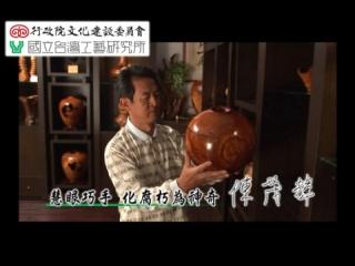 台灣工藝之家14-木雕家-陳茂輝